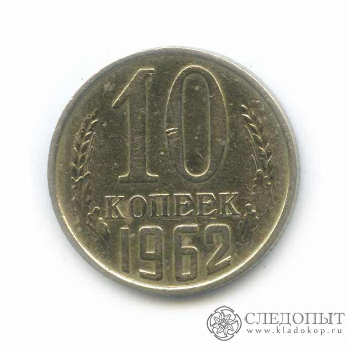 10 копеек 1962