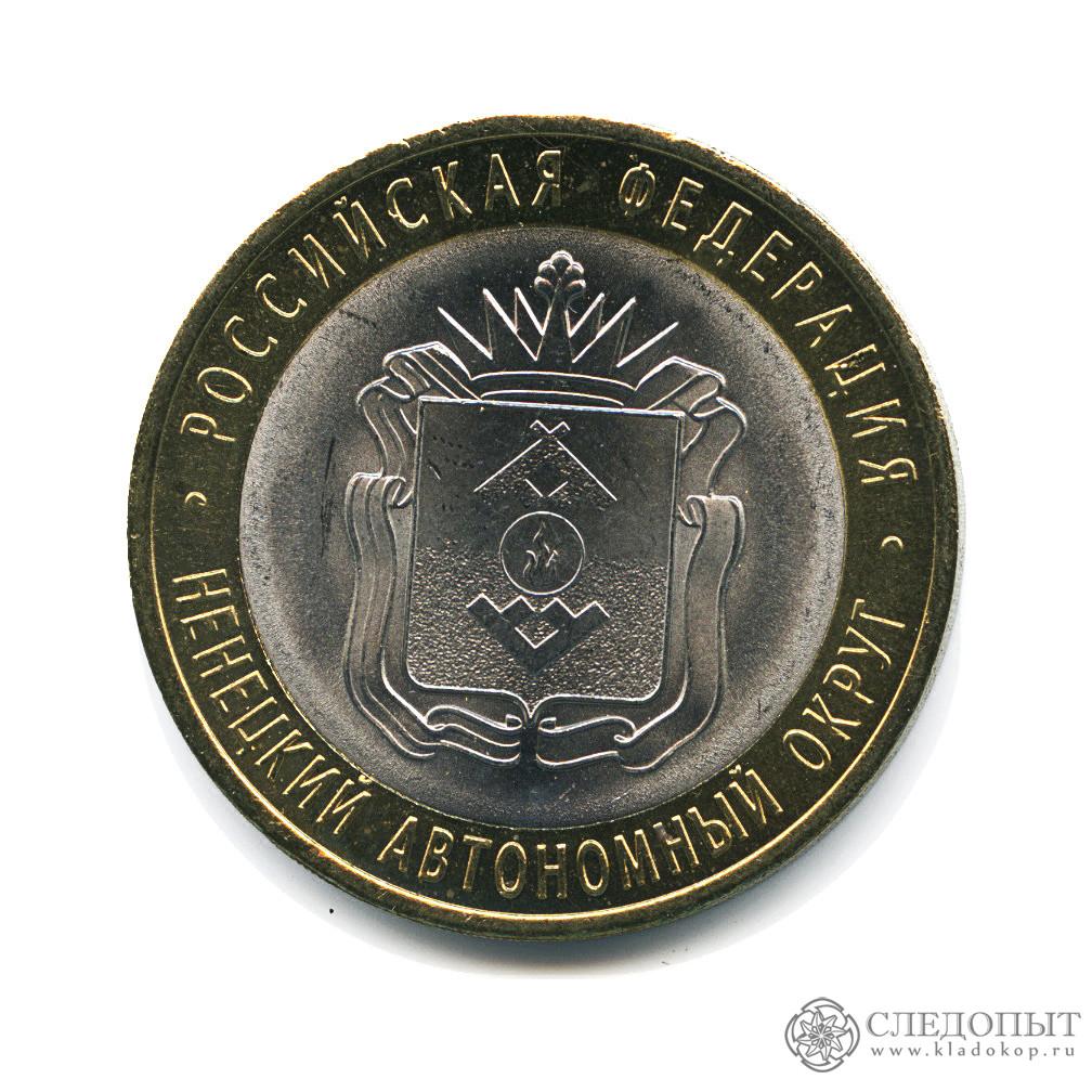10 рублей 2010 года— Ненецкий автономный округ