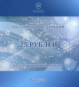 Альбом-планшет «25 рублей», выпуск №1
