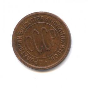 ½ копейки 1928 года (Регулярный выпуск)— СССР