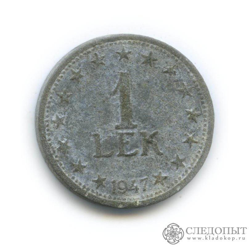 1 лек 1947 года (Регулярный выпуск)— Албания
