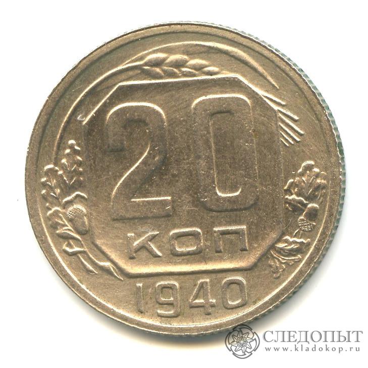 20 копеек 1940 года (Регулярный выпуск)— СССР