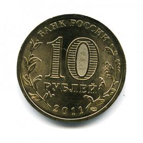 10 рублей 2011— Ельня. Города воинской славы. (UNC)— Россия