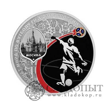 3 рубля 2018— Москва FIFA 2018