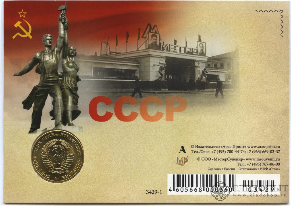 Сталин открытка с жетоном, картинки приколы картинки