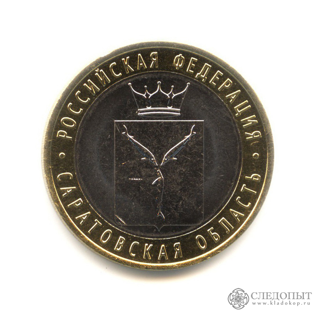 10 рублей 2014 года— Саратовская область