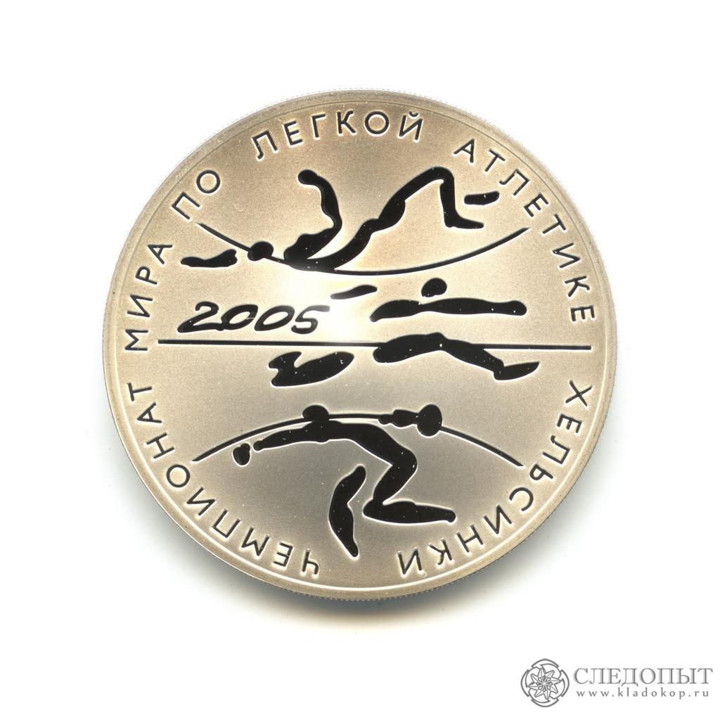 3 рубля 2005 года— Чемпионат мира полёгкой атлетике