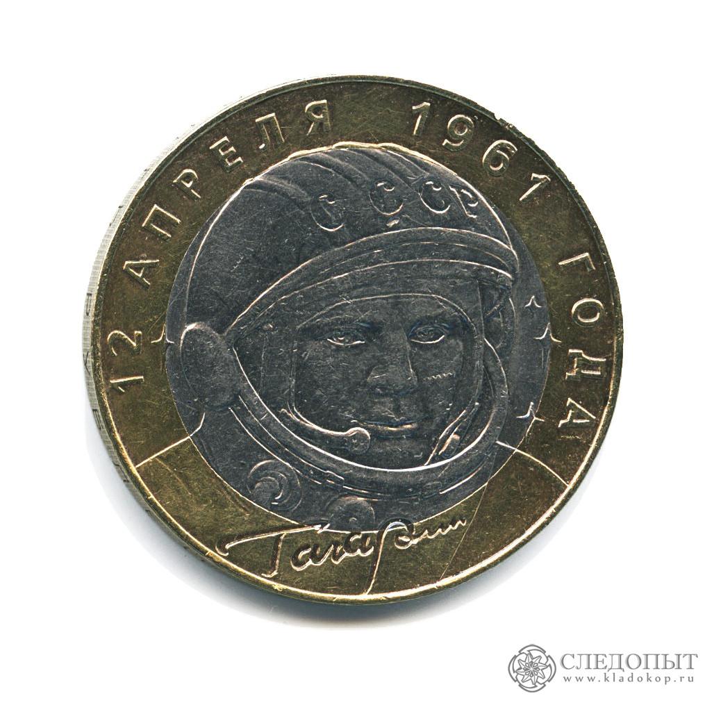 10 рублей 2001 года— 40 лет полета Гагарина СПМД