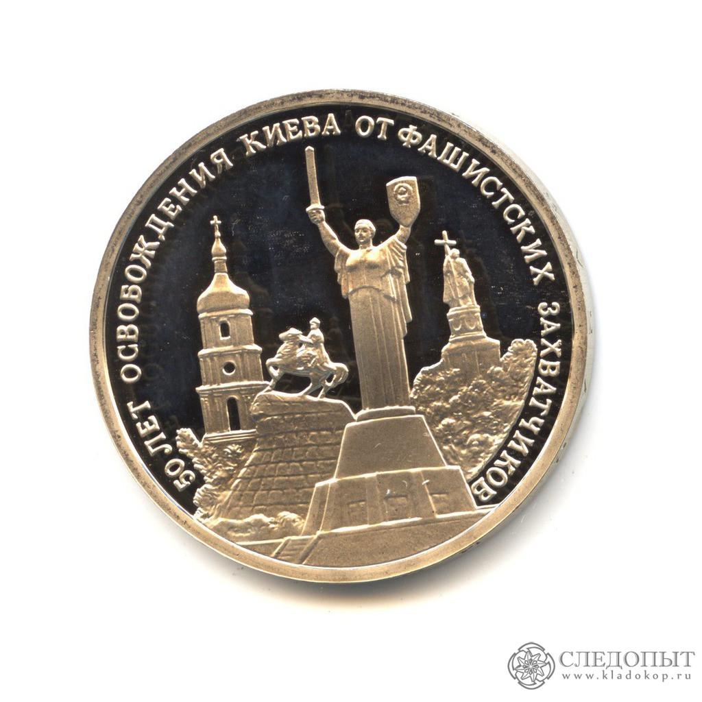 3 рубля 1993 года— Освобождение Киева