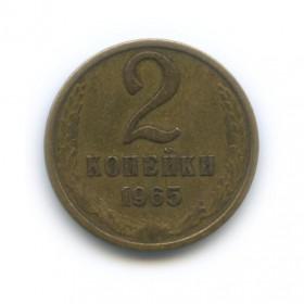 2 копейки 1965 года (Регулярный выпуск)— СССР