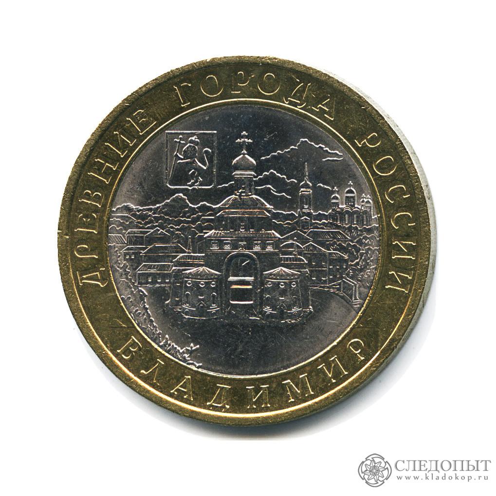 10 рублей 2008 года— Владимир СПМД