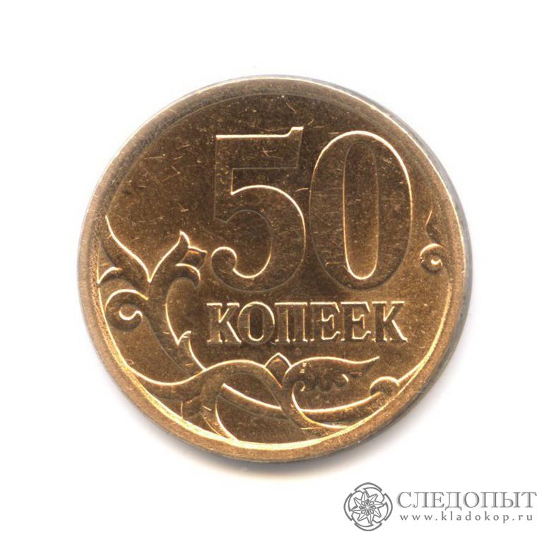 50 копеек 2008 С-П