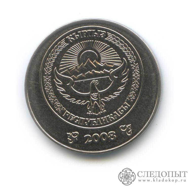 Монеты киргизии 3 сом 2008 евро в каких странах используется