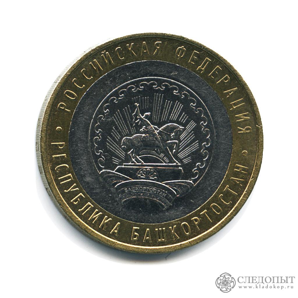 10 рублей 2007 года— Республика Башкортостан