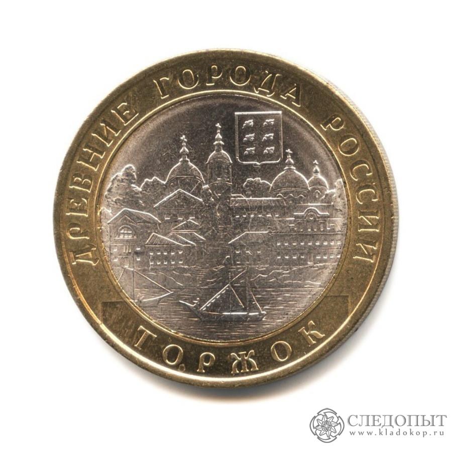 10 рублей 2006 года— Торжок