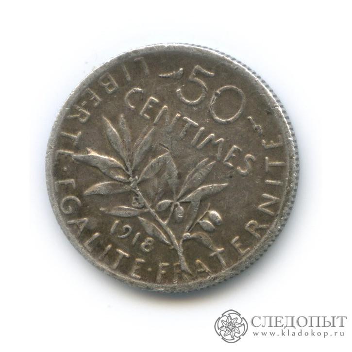 50 сантимов 1918 (Франция)