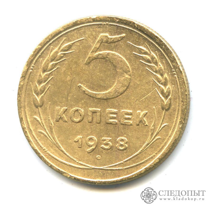5 копеек 1938 года (Регулярный выпуск)— СССР