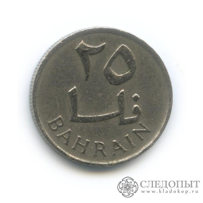 25 филсов 1965 (Бахрейн)