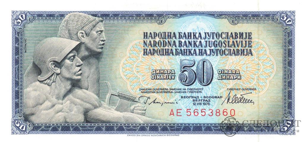 50 динаров 1978 года— Югославия PRESS