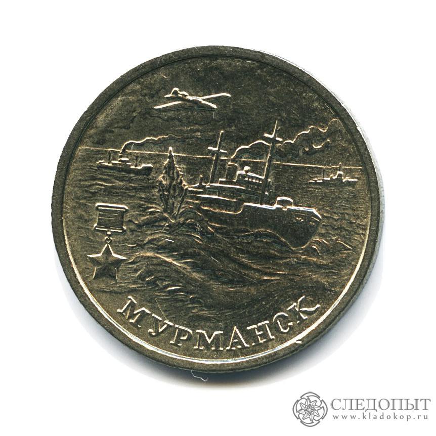2 рубля 2000 года— Мурманск