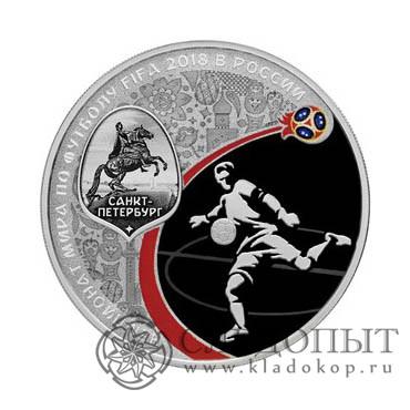 3 рубля 2018— Санкт-Петербург FIFA 2018