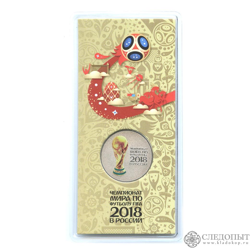 25 рублей 2018 года— Чемпионат мира пофутболу 2018, вцвете