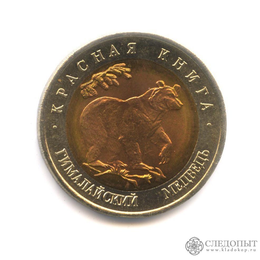 50 рублей 1993 года— Гималайский медведь