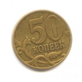 50 копеек 1998 года M (Регулярный выпуск) — Россия