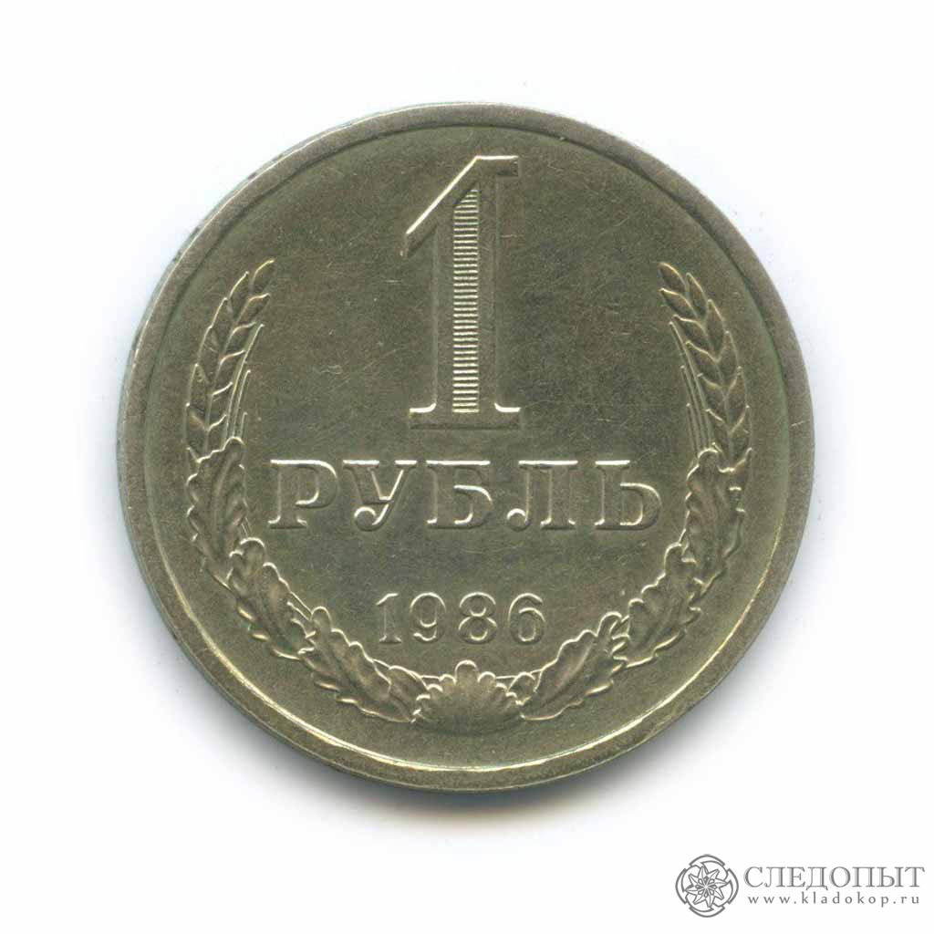 1 рубль 1986