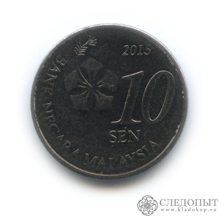 10 сенов 2015 (Малайзия)