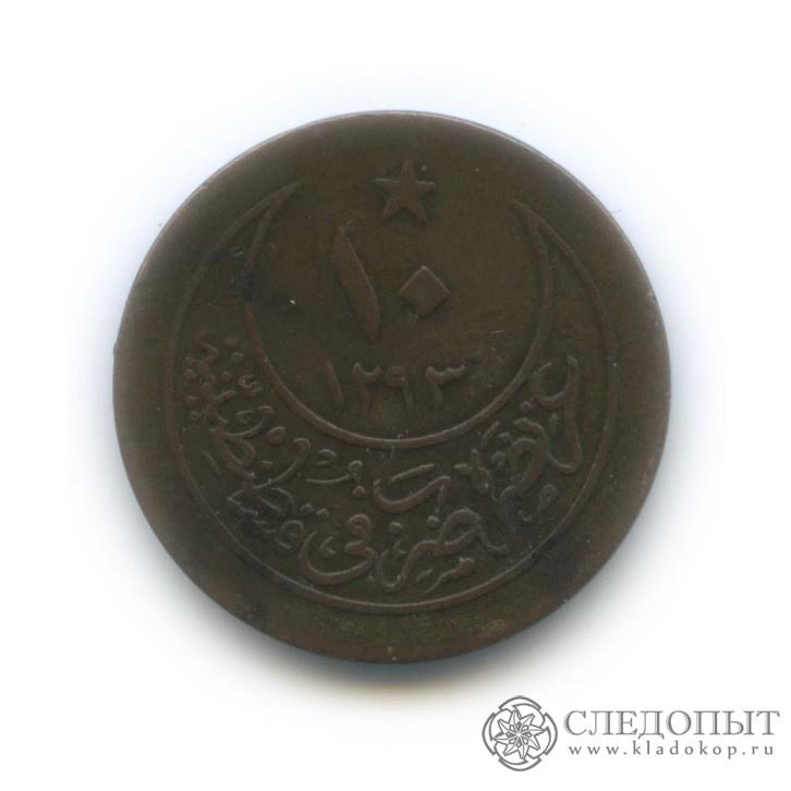 10 пар 1876 (Османская империя)