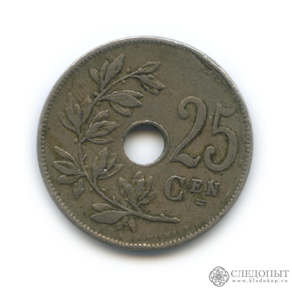 25 сантимов 1922 (Бельгия)