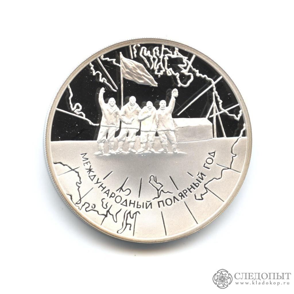 3 рубля 2007 года— Полярный год