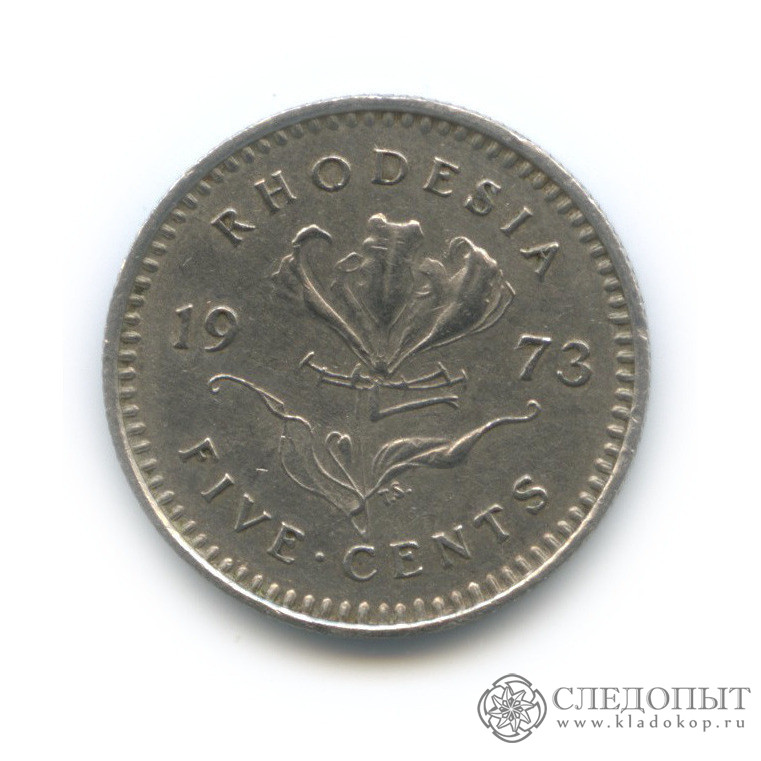 5 центов 1973 (Родезия)