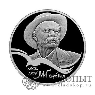 2 рубля 2018— Горький
