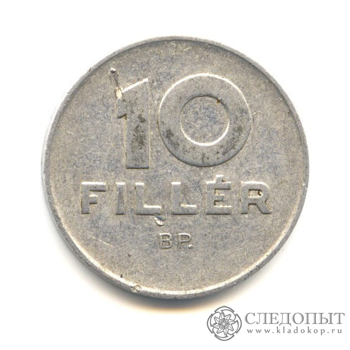 10 филлеров 1969 (Венгрия)