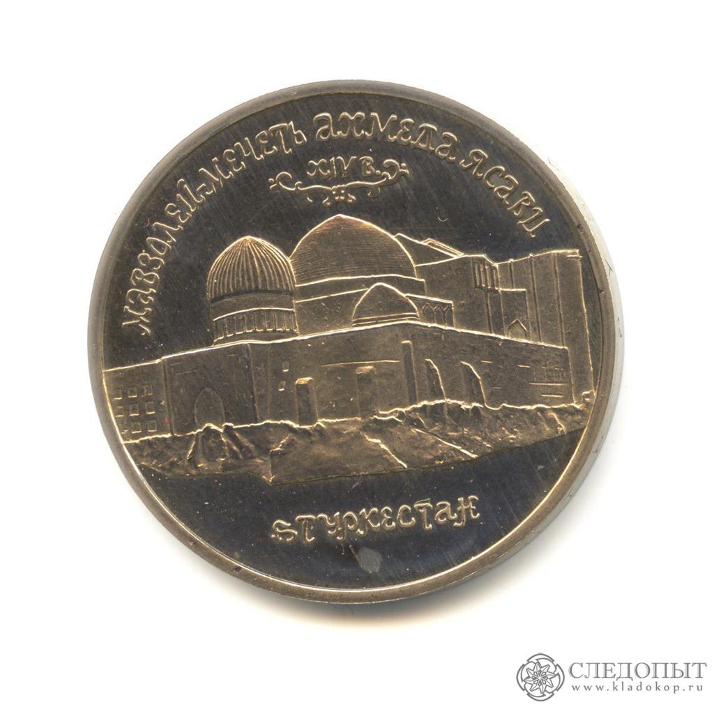 5 рублей 1992 года— Ясави