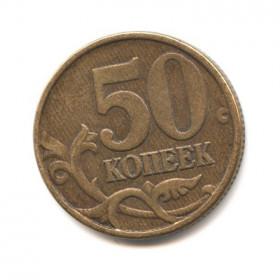 50 копеек 1998 года С-П (Регулярный выпуск) — Россия