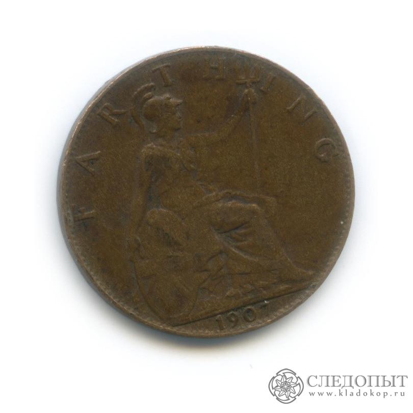1 фартинг 1907 (Великобритания)