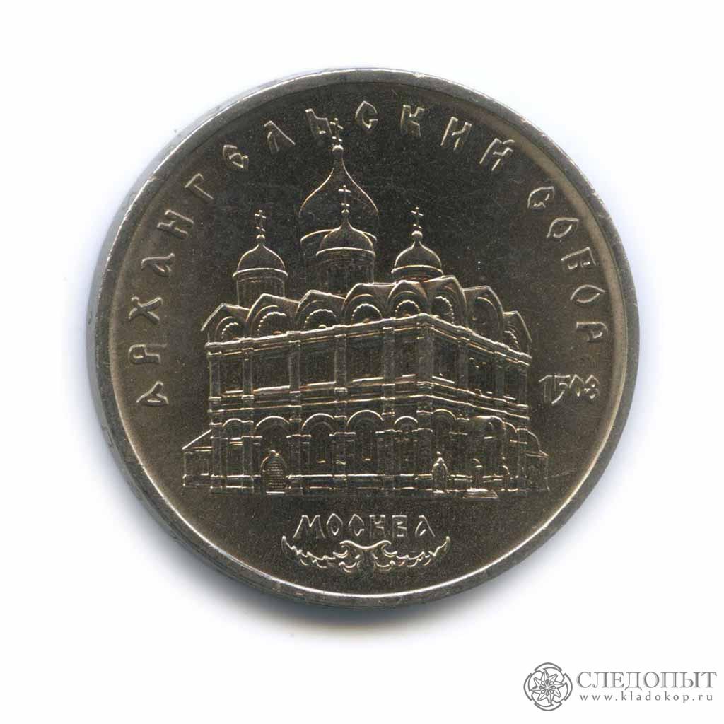 5 рублей 1991 года— Архангельский Собор