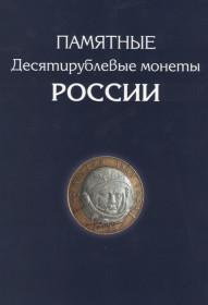 Альбом-планшет для биметаллических 10-рублевых монет (разделение подворам)