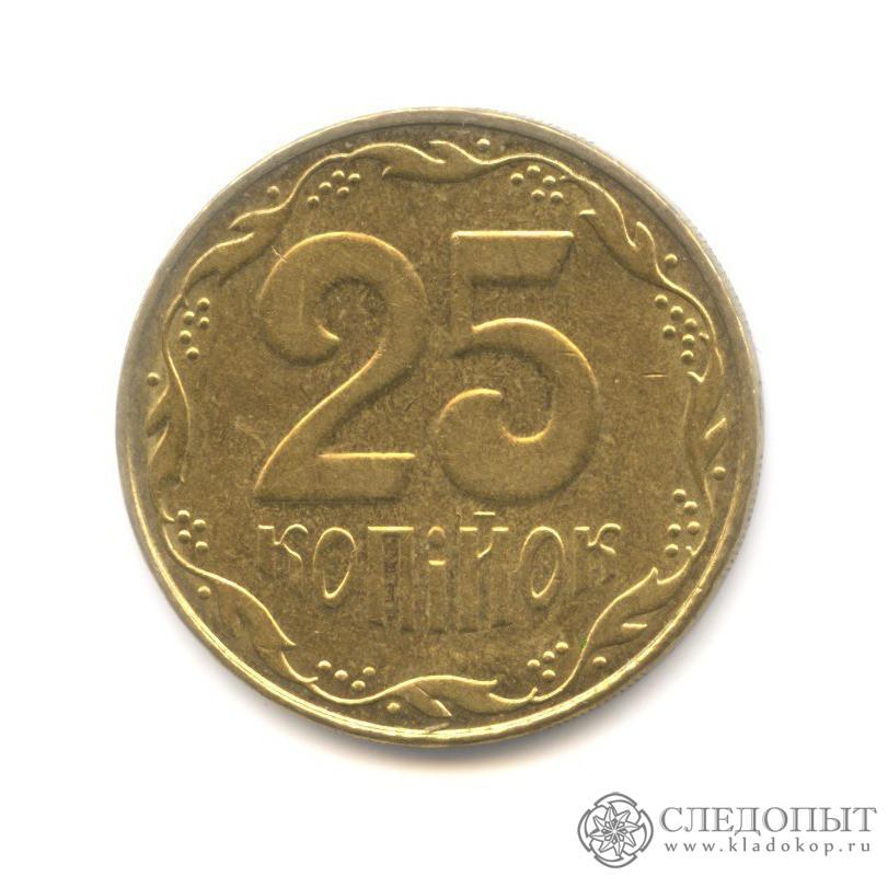 25 копеек 2006 (Украина)