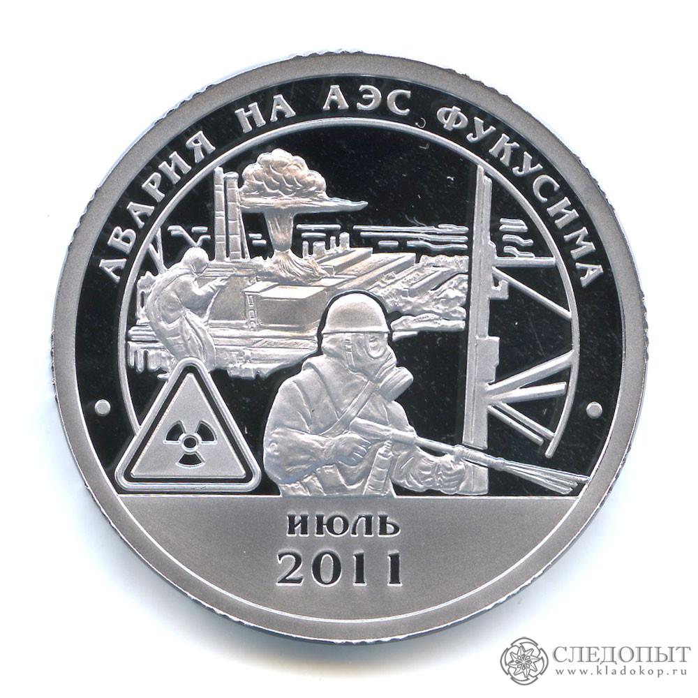 10 разменных знаков 2011 СПМД— Авария наАЭС «Фукусима», июль 2011— Шпицберген