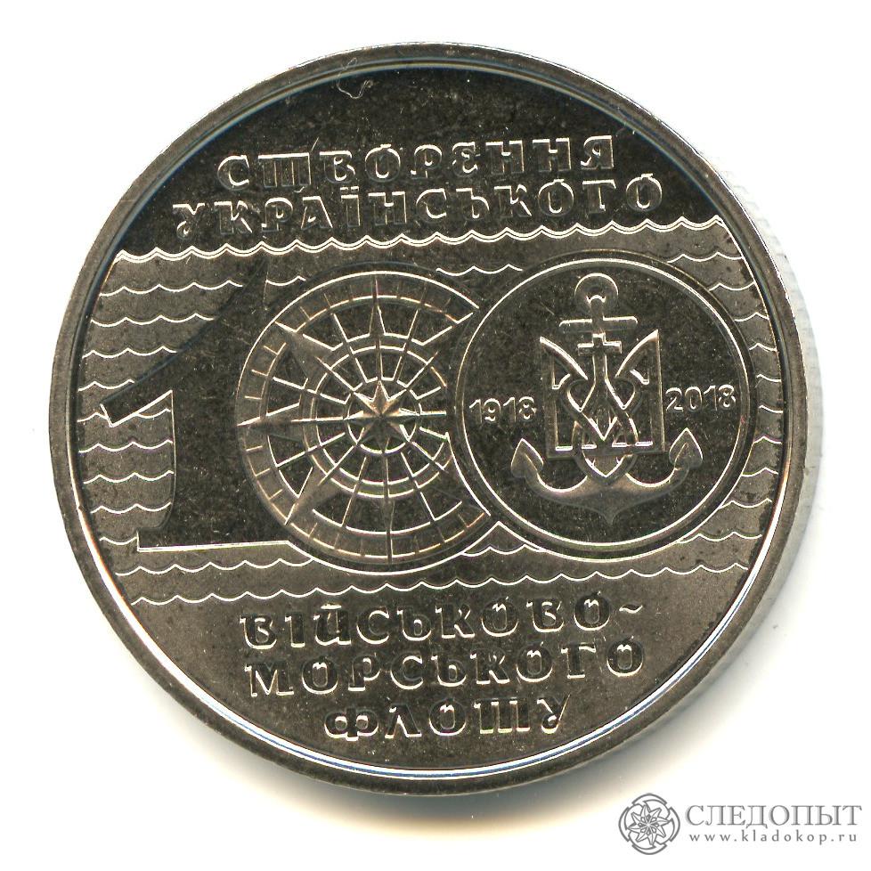 10 гривен 2018— 100 лет ВМФ Украины (Коллекционная монета)