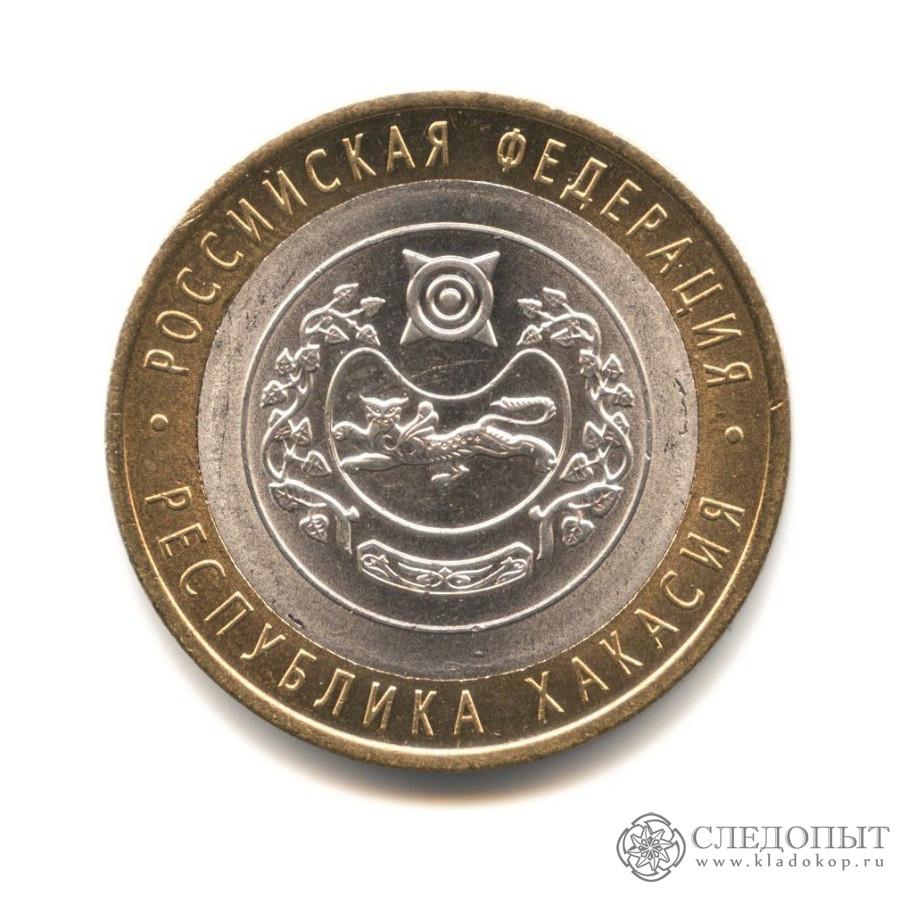 10 рублей 2007 года— Республика Хакасия