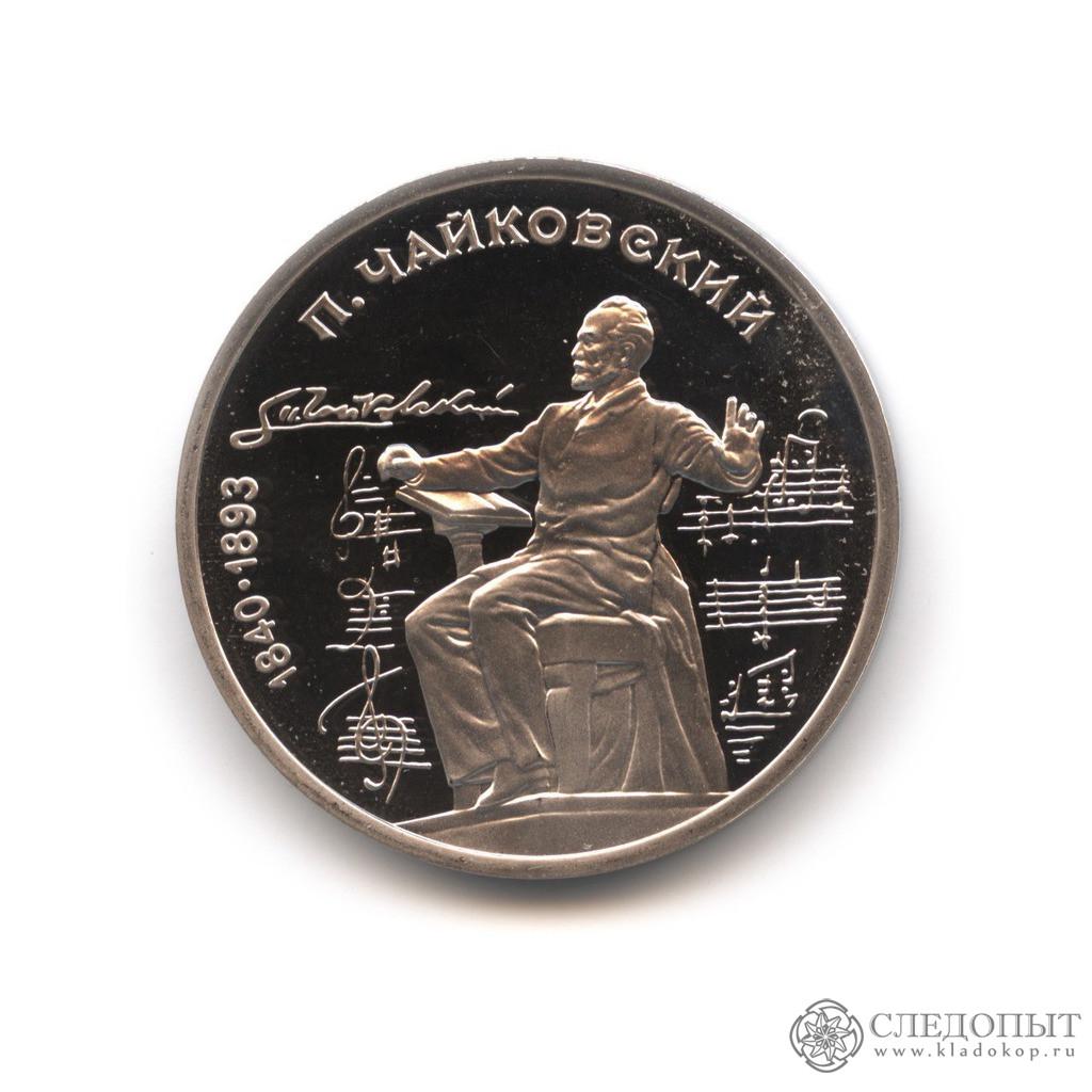 1 рубль 1990 года— Чайковский