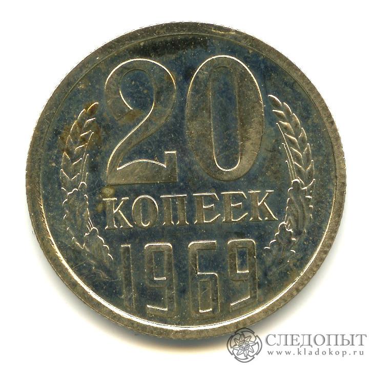 20 копеек 1969 года (Регулярный выпуск)— СССР
