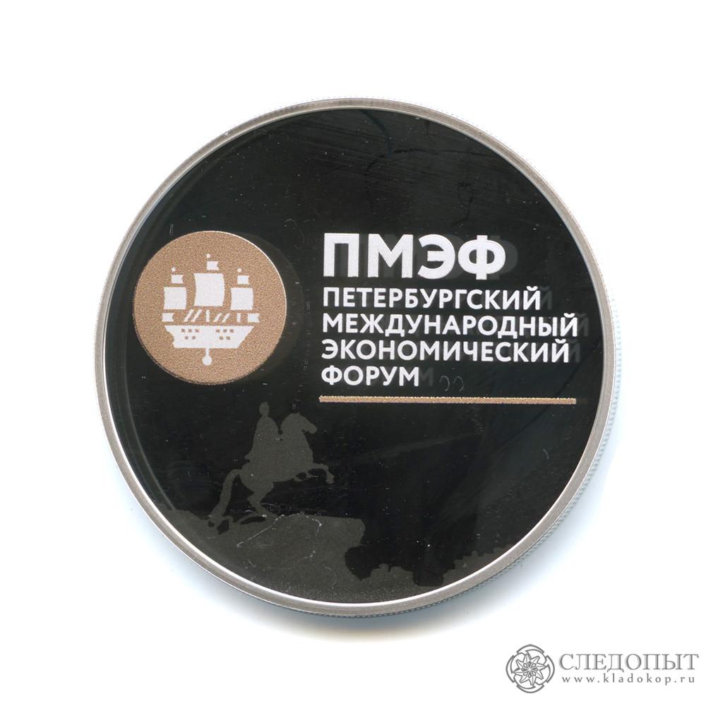 3 рубля 2013 года— Экономический форум