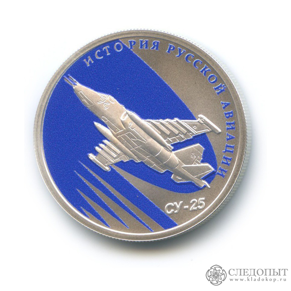 1 рубль 2016 года— Ла-5