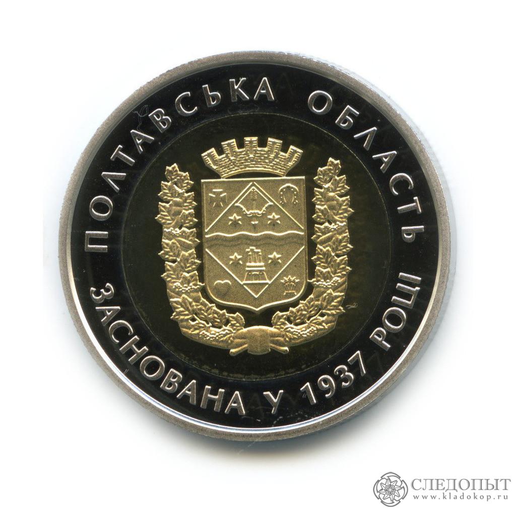 5 гривен 2017 года— Полтавская область